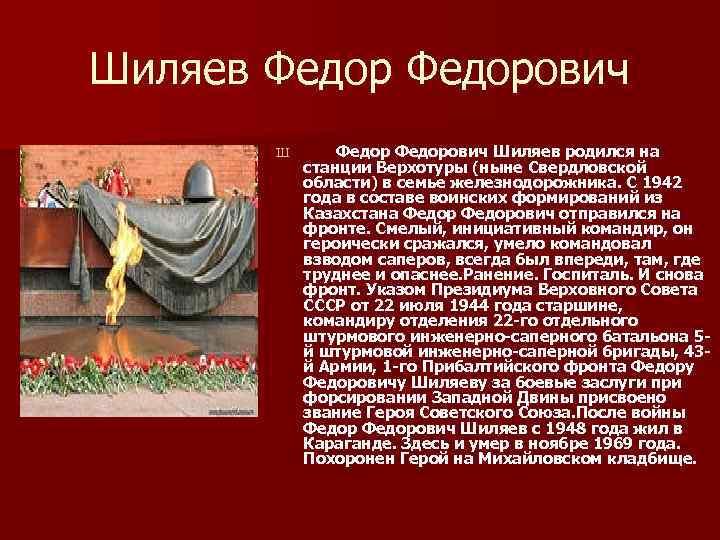 Шиляев Федорович Шиляев родился на станции Верхотуры (ныне Свердловской области) в семье железнодорожника. С