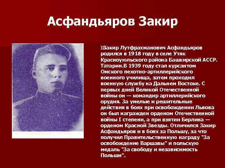 Асфандьяров Закир Ш Закир Лутфрахманович Асфандьяров родился в 1918 году в селе Утяк Красноуюльского