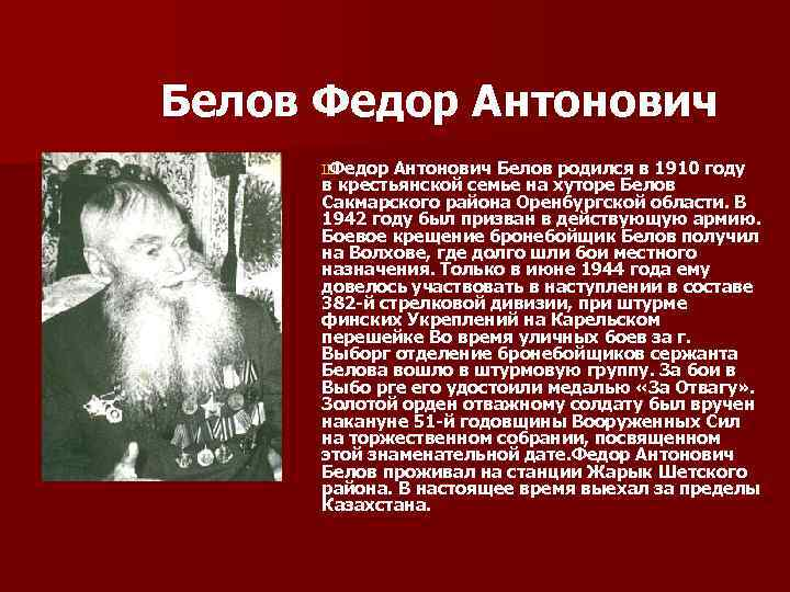 Белов Федор Антонович Ш Федор Антонович Белов родился в 1910 году в крестьянской семье
