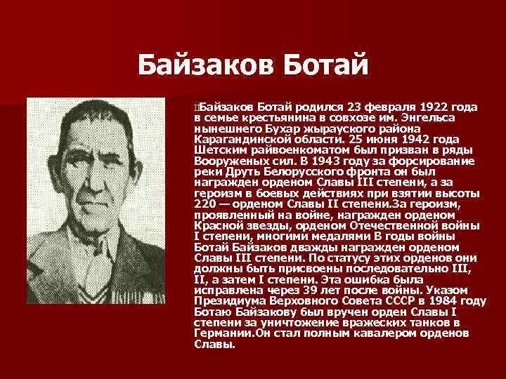 Байзаков Ботай Ш Байзаков Ботай родился 23 февраля 1922 года в семье крестьянина в