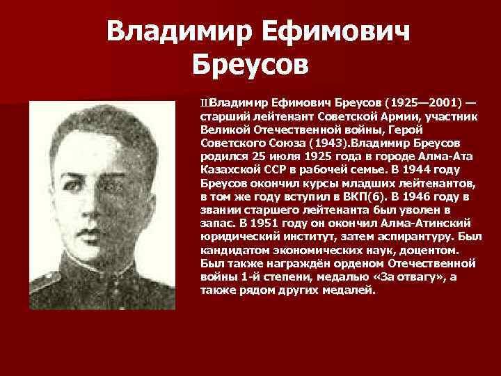 Владимир Ефимович Бреусов Ш Владимир Ефимович Бреусов (1925— 2001) — старший лейтенант Советской Армии,