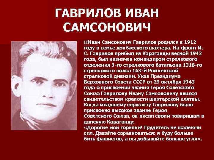 ГАВРИЛОВ ИВАН САМСОНОВИЧ Ш Иван Самсонович Гаврилов родился в 1912 году в семье донбасского