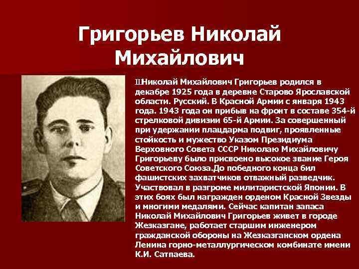 Григорьев Николай Михайлович Ш Николай Михайлович Григорьев родился в декабре 1925 года в деревне