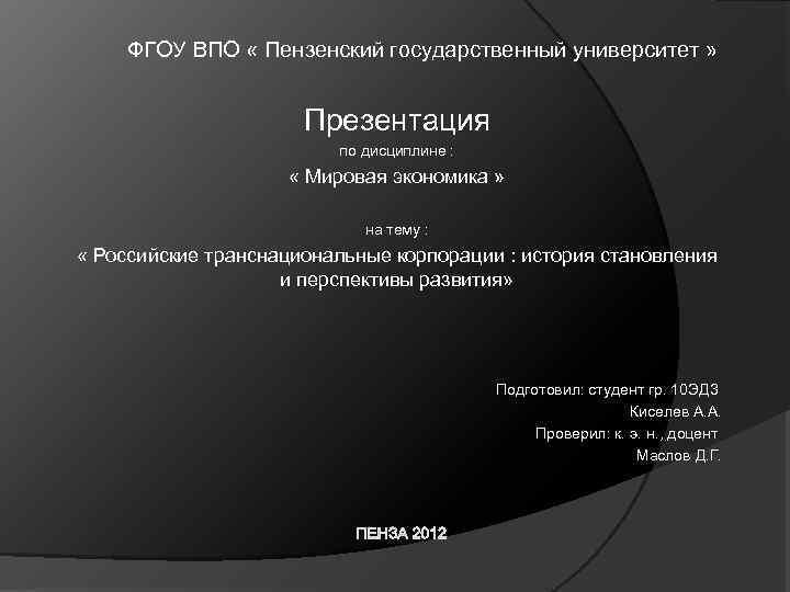 ФГОУ ВПО « Пензенский государственный университет » Презентация по дисциплине : « Мировая экономика