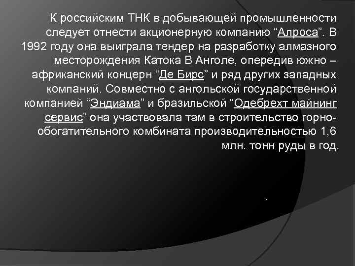"""К российским ТНК в добывающей промышленности следует отнести акционерную компанию """"Алроса"""". В 1992 году"""