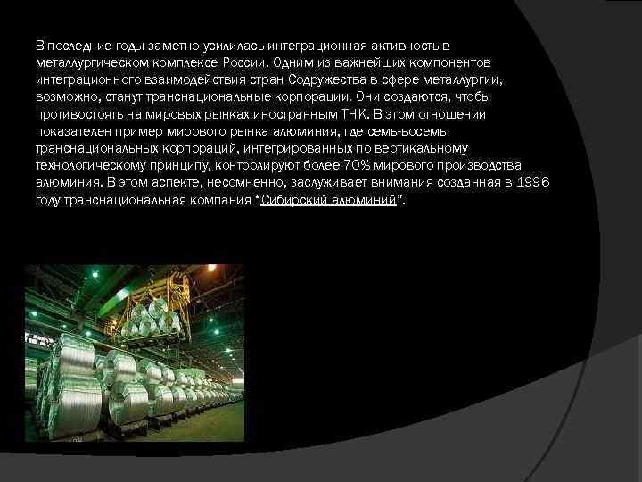 В последние годы заметно усилилась интеграционная активность в металлургическом комплексе России. Одним из важнейших