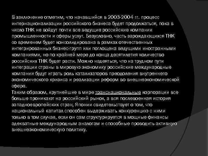 В заключение отметим, что начавшийся в 2003 -2004 гг. процесс интернационализации российского бизнеса будет
