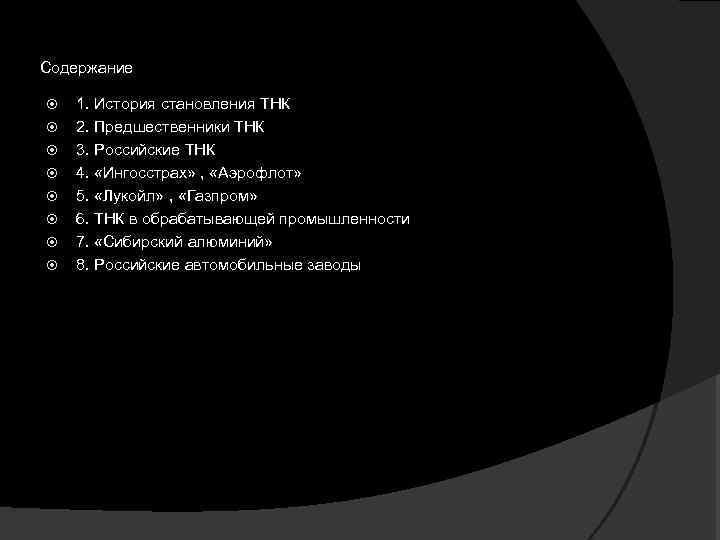 Содержание 1. История становления ТНК 2. Предшественники ТНК 3. Российские ТНК 4. «Ингосстрах» ,