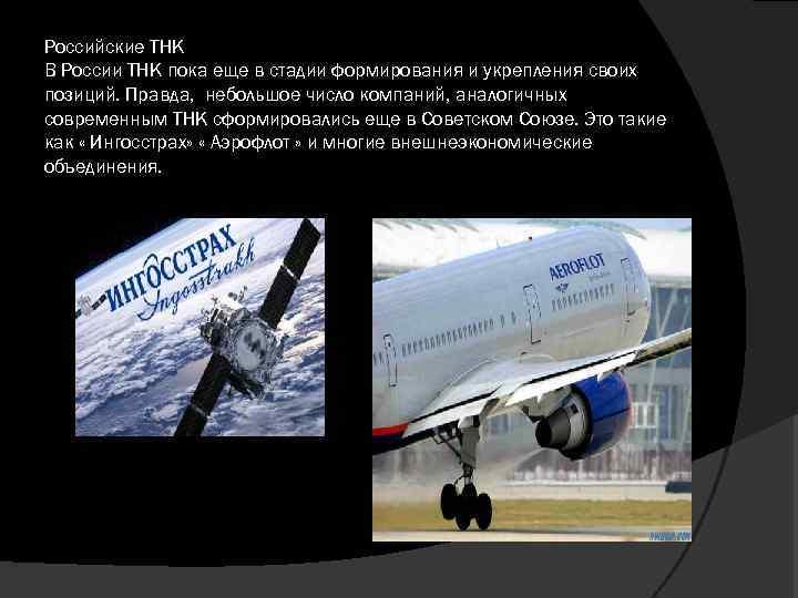 Российские ТНК В России ТНК пока еще в стадии формирования и укрепления своих позиций.