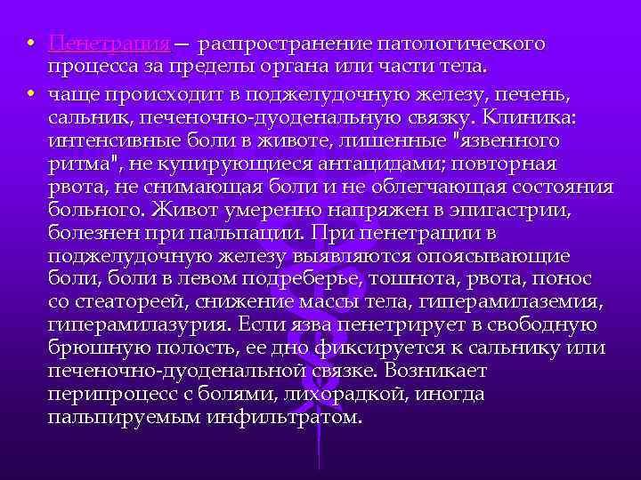 • Пенетрация— распространение патологического процесса за пределы органа или части тела. • чаще