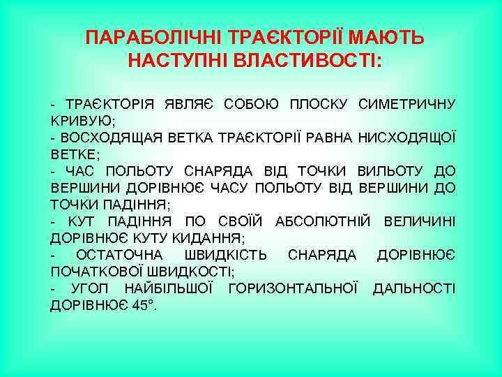 ПАРАБОЛІЧНІ ТРАЄКТОРІЇ МАЮТЬ НАСТУПНІ ВЛАСТИВОСТІ: - ТРАЄКТОРІЯ ЯВЛЯЄ СОБОЮ ПЛОСКУ СИМЕТРИЧНУ КРИВУЮ; - ВОСХОДЯЩАЯ