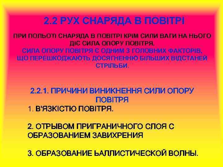 2. 2 РУХ СНАРЯДА В ПОВІТРІ ПРИ ПОЛЬОТІ СНАРЯДА В ПОВІТРІ КРІМ СИЛИ ВАГИ