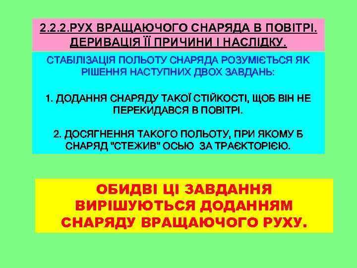 2. 2. 2. РУХ ВРАЩАЮЧОГО СНАРЯДА В ПОВІТРІ. ДЕРИВАЦІЯ ЇЇ ПРИЧИНИ І НАСЛІДКУ. СТАБІЛІЗАЦІЯ