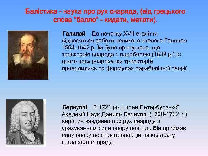 Балістика - наука про рух снаряда, (від грецького слова