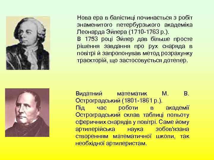 Нова ера в балістиці починається з робіт знаменитого петербурзького академіка Леонарда Эйлера (1710 -1763