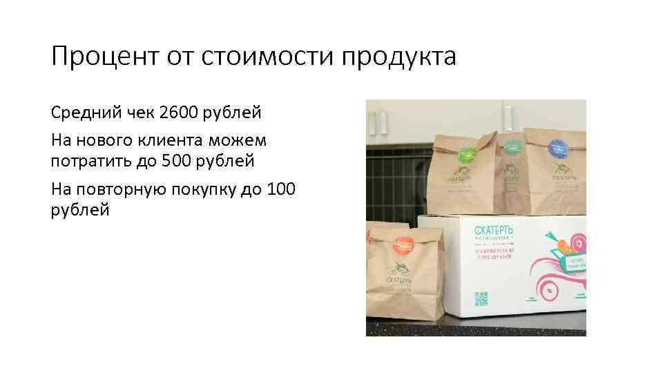 Процент от стоимости продукта Средний чек 2600 рублей На нового клиента можем потратить до