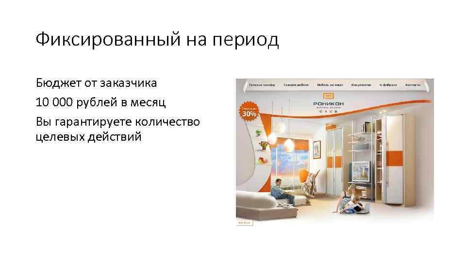 Фиксированный на период Бюджет от заказчика 10 000 рублей в месяц Вы гарантируете количество