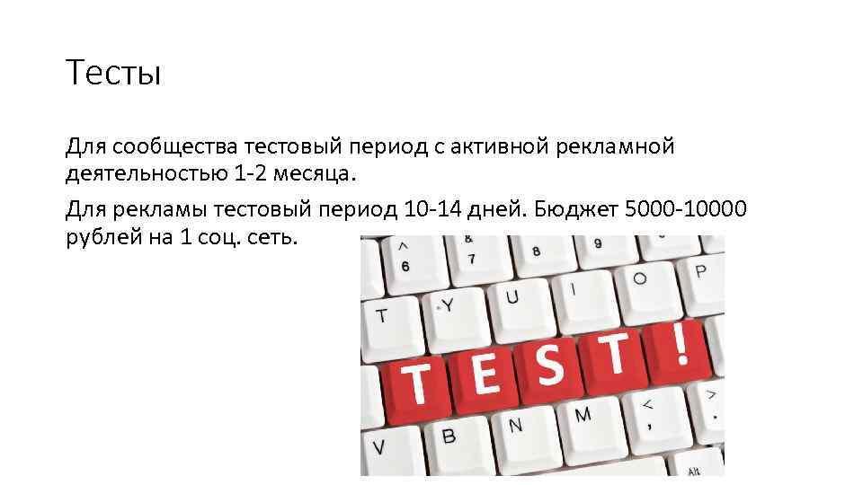 Тесты Для сообщества тестовый период с активной рекламной деятельностью 1 -2 месяца. Для рекламы