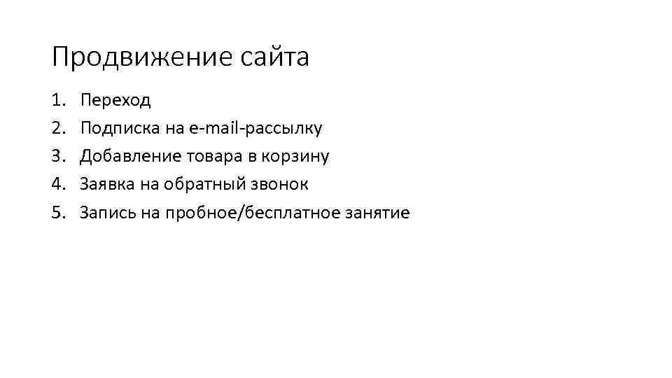 Продвижение сайта 1. 2. 3. 4. 5. Переход Подписка на e-mail-рассылку Добавление товара в