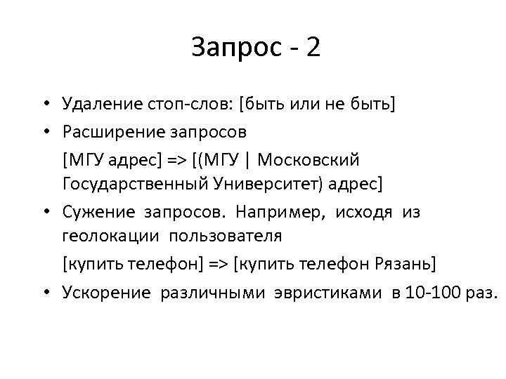 Запрос - 2 • Удаление стоп-слов: [быть или не быть] • Расширение запросов [МГУ