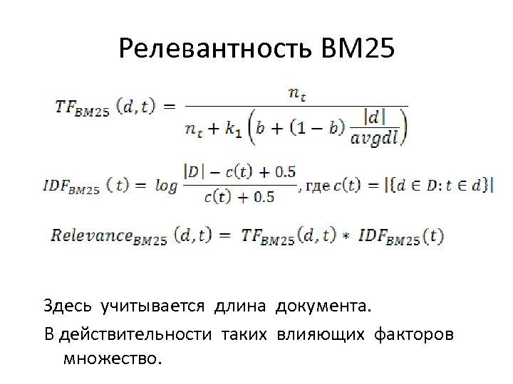 Релевантность BM 25 Здесь учитывается длина документа. В действительности таких влияющих факторов множество.