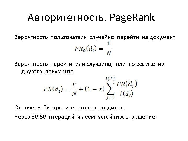 Авторитетность. Page. Rank Вероятность пользователя случайно перейти на документ Вероятность перейти или случайно, или