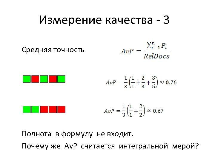 Измерение качества - 3 Средняя точность Полнота в формулу не входит. Почему же Av.