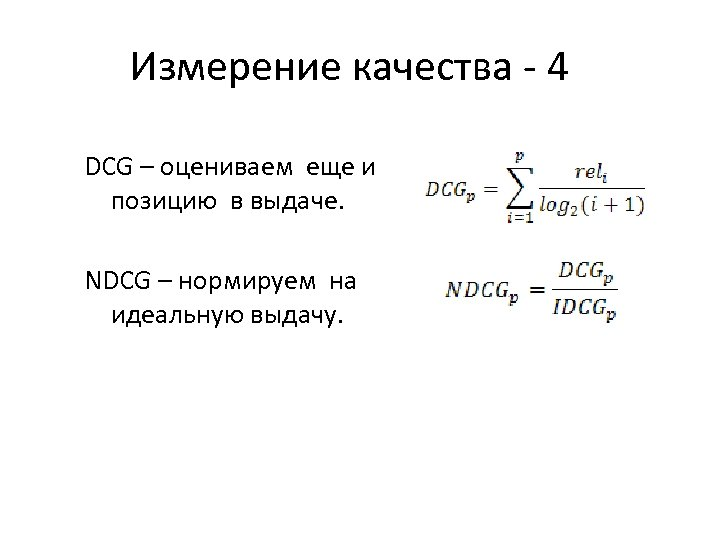Измерение качества - 4 DCG – оцениваем еще и позицию в выдаче. NDCG –