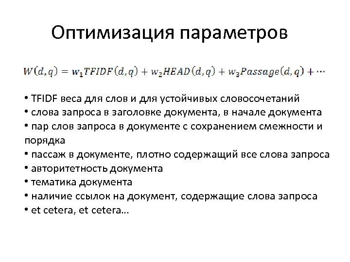 Оптимизация параметров • TFIDF веса для слов и для устойчивых словосочетаний • слова запроса