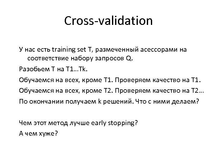 Cross-validation У нас есть training set T, размеченный асессорами на соответствие набору запросов Q.