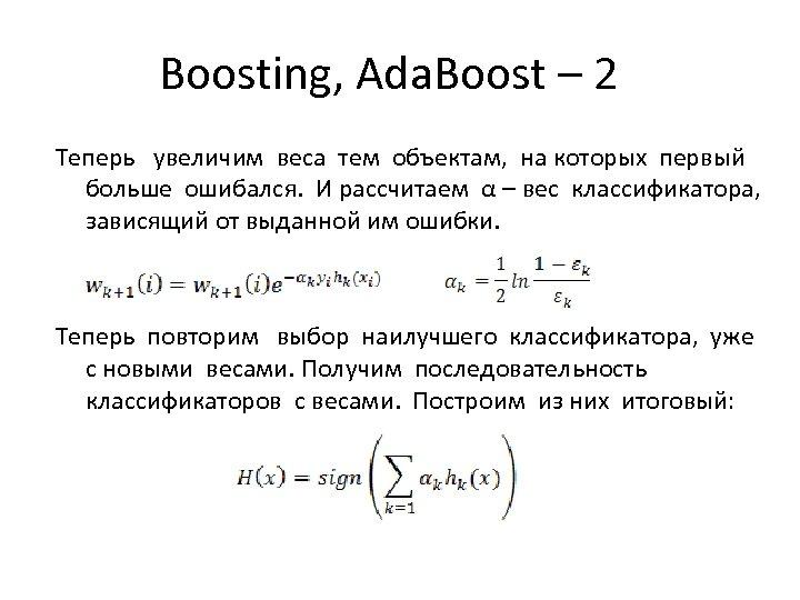 Boosting, Ada. Boost – 2 Теперь увеличим веса тем объектам, на которых первый больше