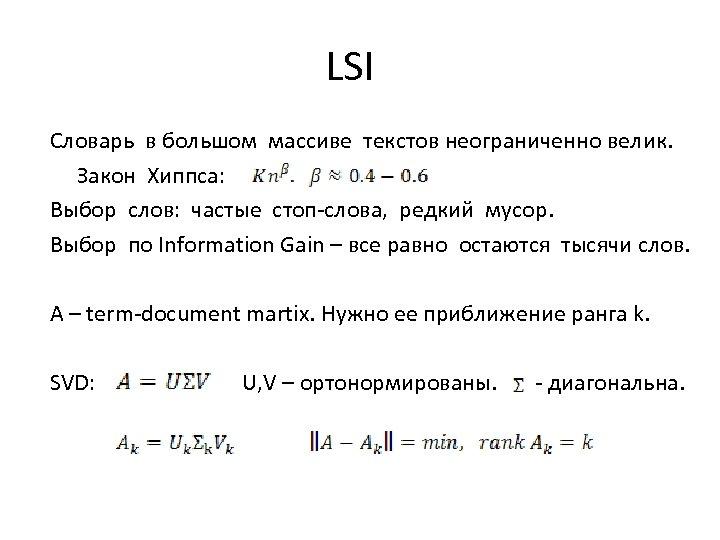 LSI Словарь в большом массиве текстов неограниченно велик. Закон Хиппса: Выбор слов: частые стоп-слова,