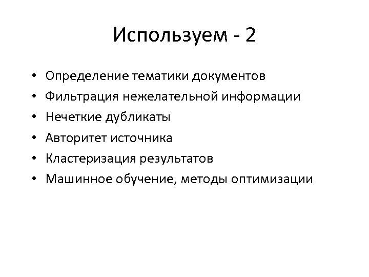 Используем - 2 • • • Определение тематики документов Фильтрация нежелательной информации Нечеткие дубликаты