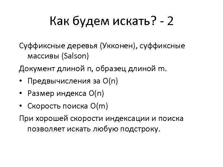 Как будем искать? - 2 Суффиксные деревья (Укконен), суффиксные массивы (Salson) Документ длиной n,