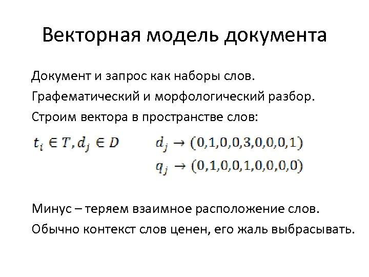 Векторная модель документа Документ и запрос как наборы слов. Графематический и морфологический разбор. Строим