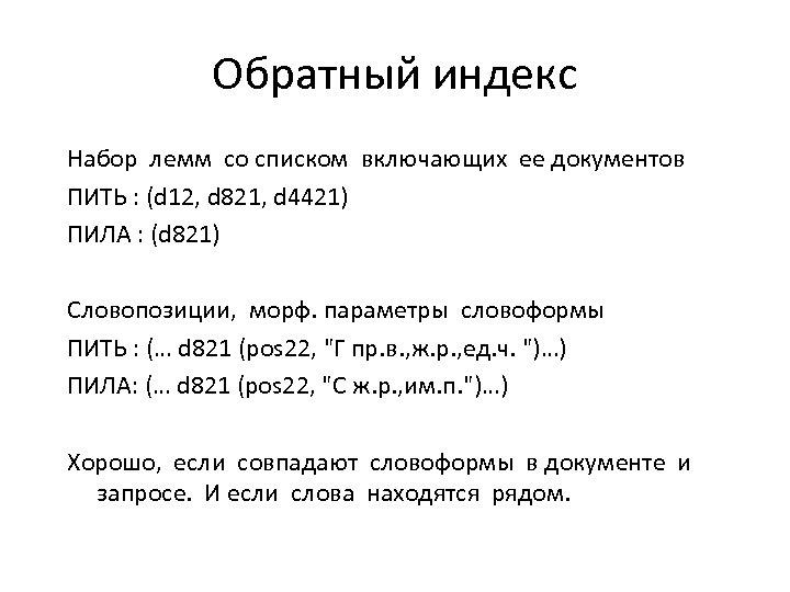 Обратный индекс Набор лемм со списком включающих ее документов ПИТЬ : (d 12, d