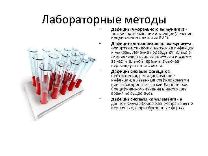 Лабораторные методы • • Дефицит гуморального иммунитета - тяжело протекающие инфекции(лечение предполагает вливания ВИГ).