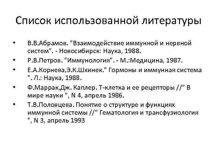 Список использованной литературы • • • В. В. Абрамов.