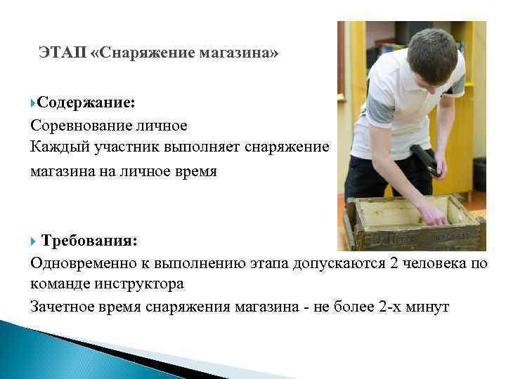 ЭТАП «Снаряжение магазина» Содержание: Соревнование личное Каждый участник выполняет снаряжение магазина на личное время