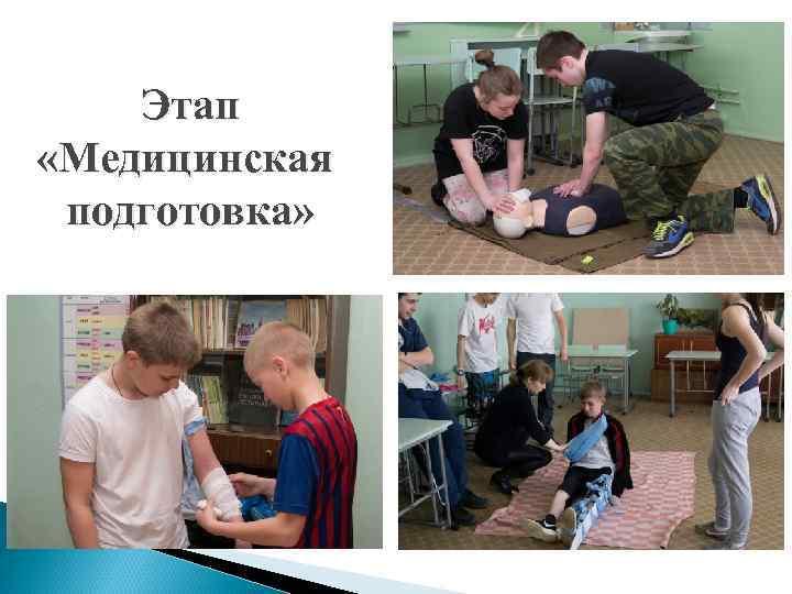 Этап «Медицинская подготовка»