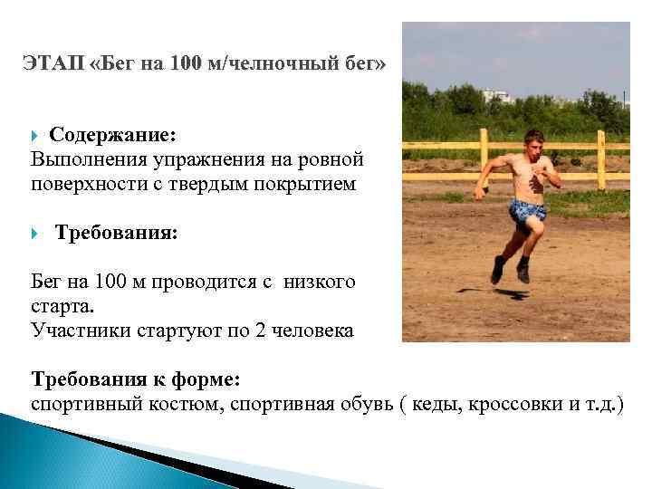 ЭТАП «Бег на 100 м/челночный бег» Содержание: Выполнения упражнения на ровной поверхности с твердым
