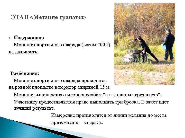 ЭТАП «Метание гранаты» Содержание: Метание спортивного снаряда (весом 700 г) на дальность. Требования: Метание