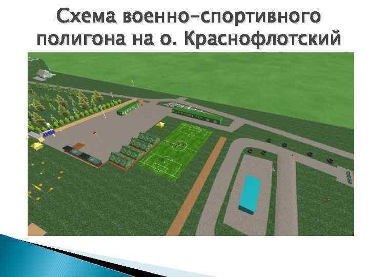 Схема военно-спортивного полигона на о. Краснофлотский