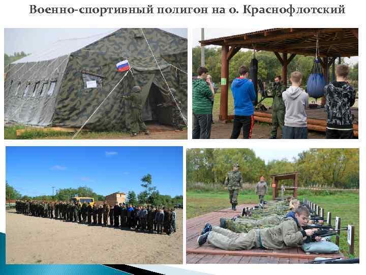 Военно-спортивный полигон на о. Краснофлотский