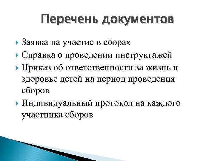 Перечень документов Заявка на участие в сборах Справка о проведении инструктажей Приказ об ответственности