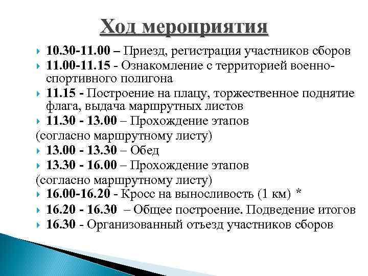 Ход мероприятия 10. 30 -11. 00 – Приезд, регистрация участников сборов 11. 00 -11.