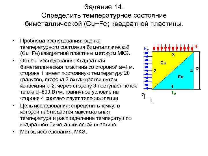 Задание 14. Определить температурное состояние биметаллической (Cu+Fe) квадратной пластины. • • Проблема исследования: оценка