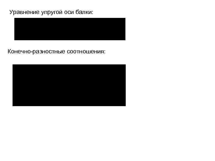 Уравнение упругой оси балки: Конечно-разностные соотношения: