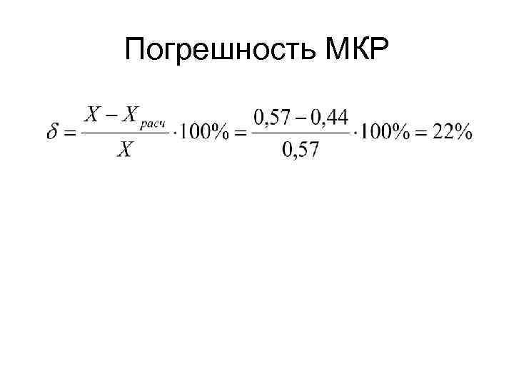 Погрешность МКР
