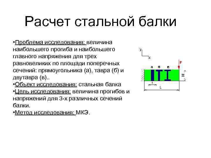 Расчет стальной балки • Проблема исследования: величина наибольшего прогиба и наибольшего главного напряжения для